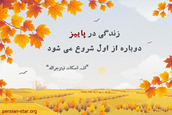 جملات زیبا از بزرگان در مورد پاییز