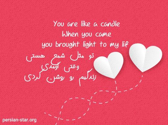 شعر عاشقانه انگلیسی با ترجمه فارسی