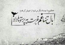 شعرهای زیبا در مورد غم و اندوه