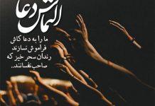 پیامک التماس دعا برای شب قدر