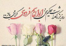 پیام تبریک روز بزرگداشت حکیم ابوالقاسم فردوسی