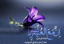 استاتوس مذهبی آیه قرآن برای واتساپ