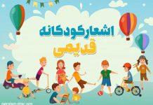 اشعار کودکانه قدیمی برای بچه های امروزی