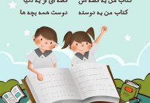 اشعار کودکانه در مورد کتاب
