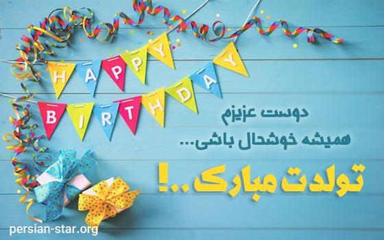 جملات تولدت مبارک دوست عزیزم در اینستاگرام