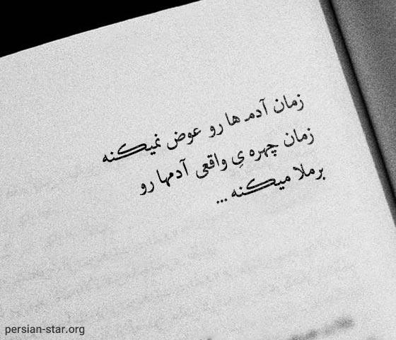 جملات زیبا در مورد آدمها