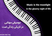 جملات زیبا و انگلیسی در مورد موسیقی