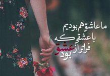 شعرهای عاشقانه شاعران بزرگ جهان