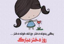 شعرهای کودکانه روز دختر