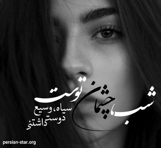 متن های ادبی عاشقانه در مورد چشم سیاه