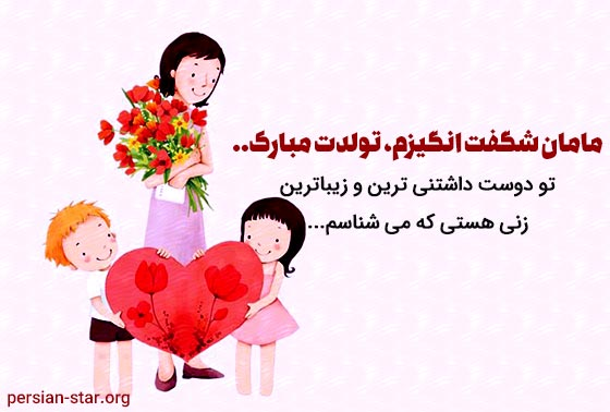 متن تبریک تولد مادر در اینستاگرام