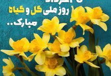 پیامک روز ملی گل و گیاه