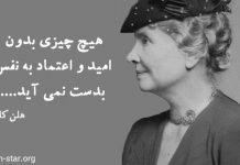 سخنان ارزشمند و آموزنده هلن کلر