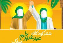 شعر کودکانه عید غدیر خم مبارک