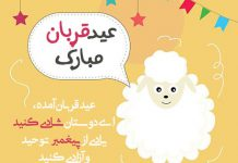 شعر کودکانه برای عید قربان