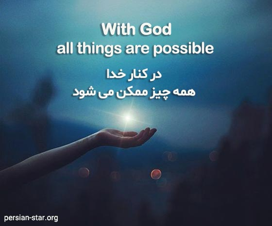 جملات کوتاه و زیبا در مورد خدا به انگلیسی