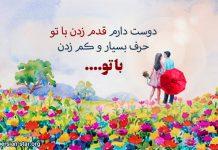 دلنوشته عاشقانه در مورد قدم زدن