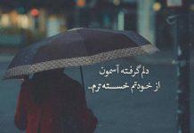 دلنوشته های غمگین و احساسی