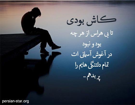 متن دلنوشته تنهایی غمگین