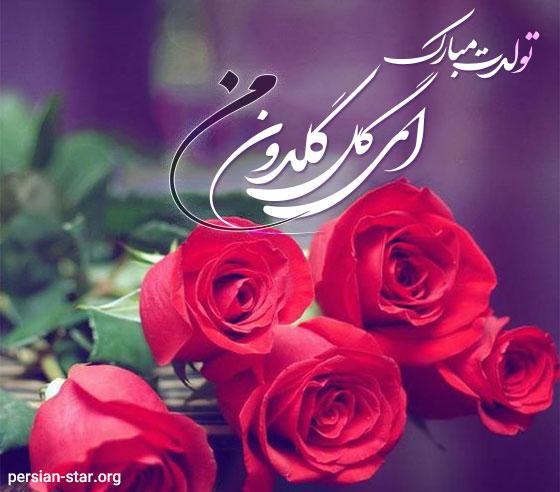 اشعار عاشقانه تبریک تولد همسرم