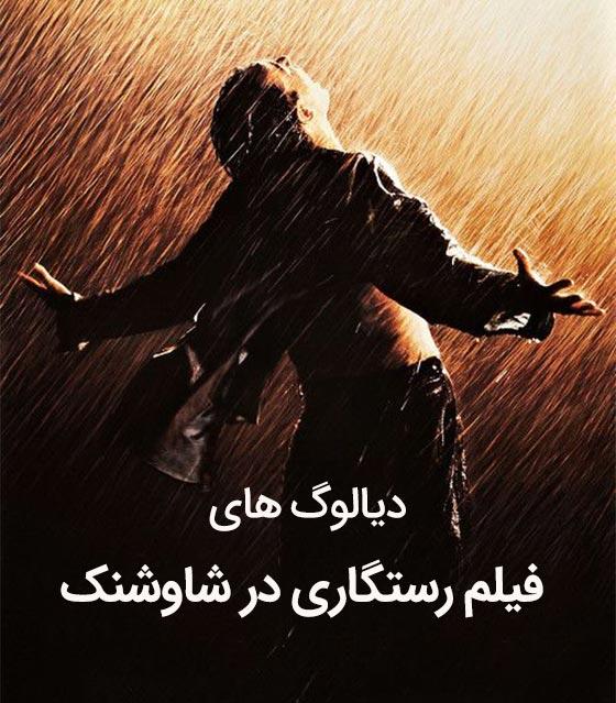 دیالوگ های فیلم رستگاری در شاوشنک