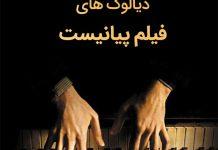 دیالوگ های معروف فیلم پیانیست