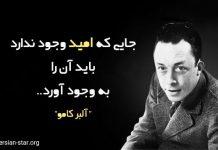 سخنان ناب و زیبای آلبر کامو