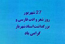 عکس نوشته روز شعر و ادب فارسی و شهریار
