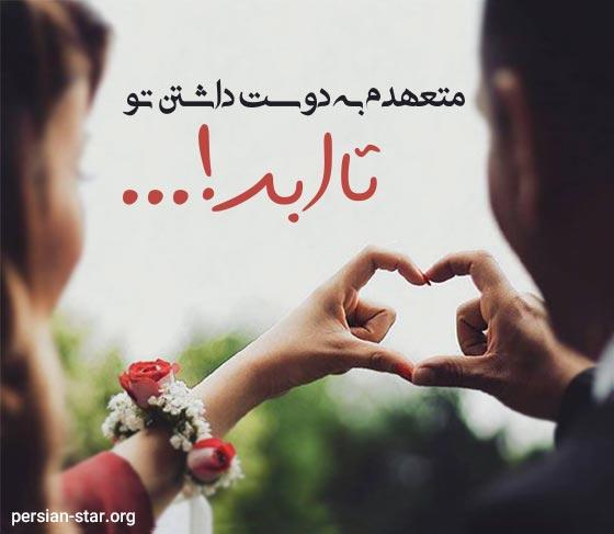 متن عاشقانه و زیبای تا اید با همیم