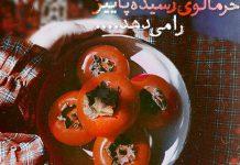 متن عاشقانه در مورد پاییز و خرمالو