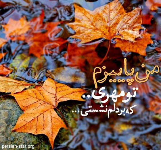 30 متن زیبا و کوتاه پاییزی برای بیو