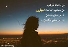 اشعار زیبا و کوتاه تنهایی