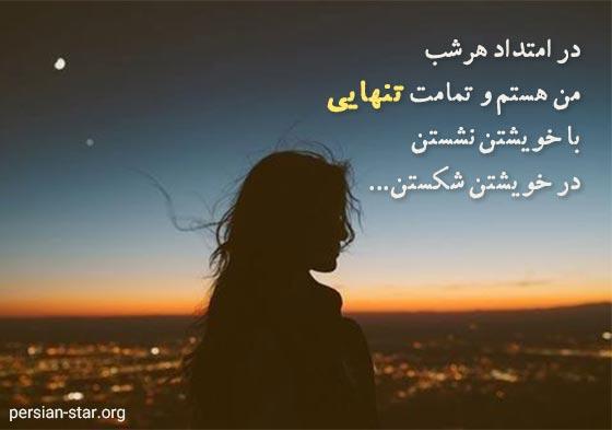 اشعار زیبای تنهایی | شعر تنهایی از شاعران معروف