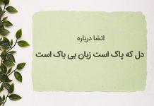 انشا دل که پاک است زبان بی باک است