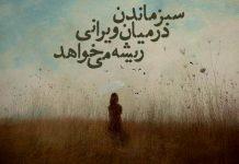 جملات امید دهنده و امیدوار کننده زندگی