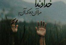 جملات زیبا درد دل با خدا