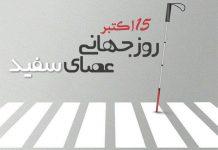 متن روز جهانی عصای سفید